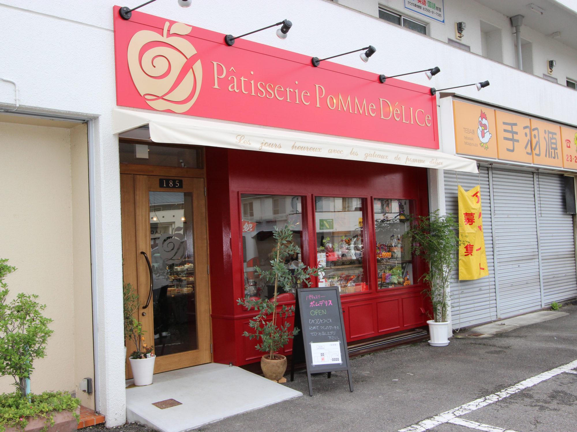 フランス通りにある洋菓子屋さん