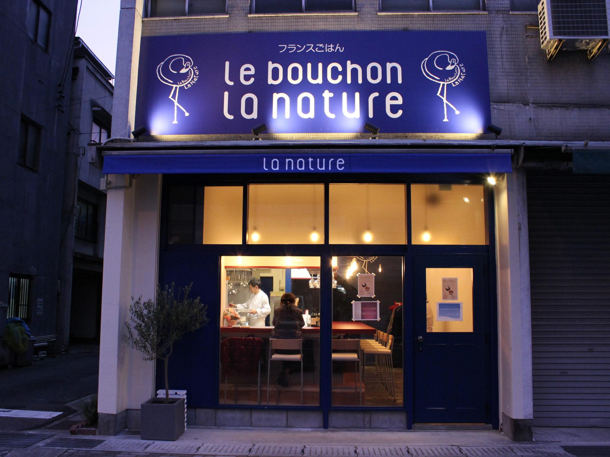 リヨン郷土料理とケルト音楽を楽しめる気軽で楽しい店