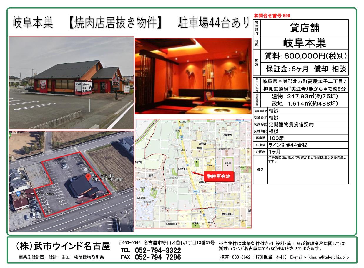 岐阜本巣【焼肉店居抜き物件】駐車場44台あり