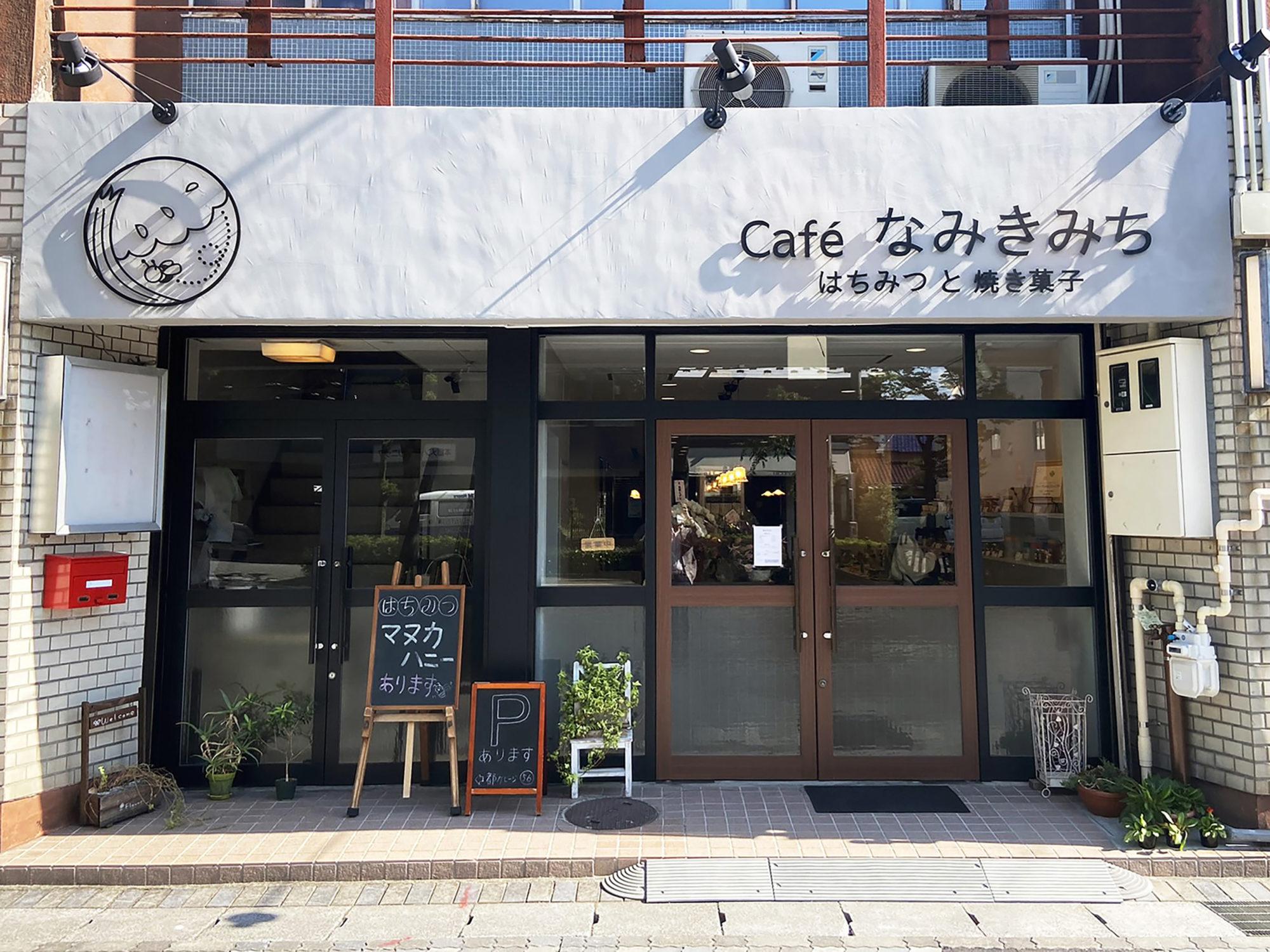 昭和レトロなはちみつカフェ