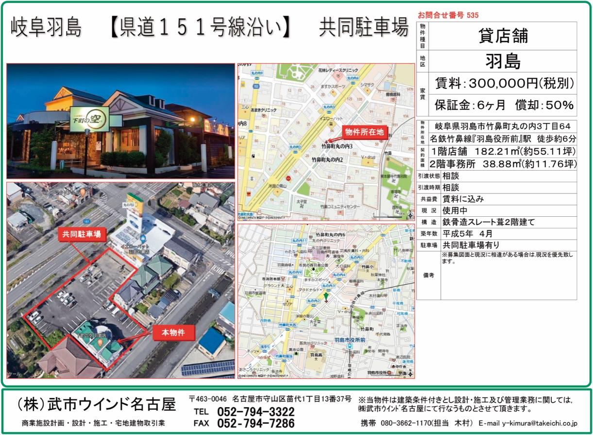 岐阜羽島【県道151号線沿い】共同駐車場
