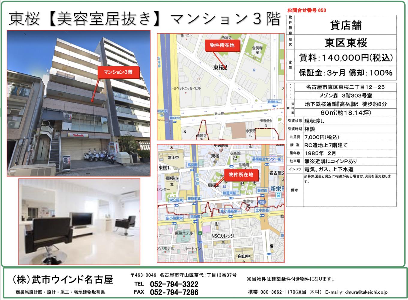 東桜【美容室居抜き】マンション3階