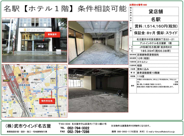 名駅【ホテル1階】条件相談可能